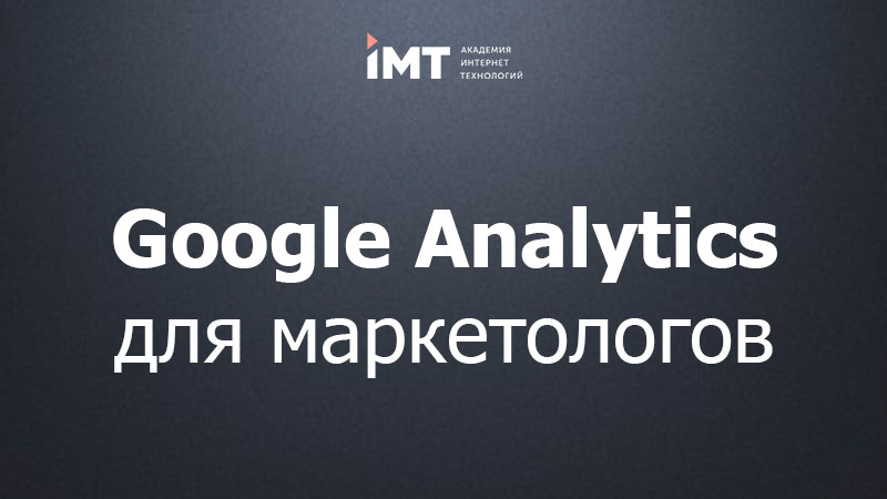 Google Analytics для маркетологов