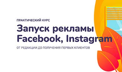 Запуск рекламы Facebook, instagram